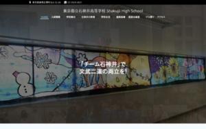 石神井高校