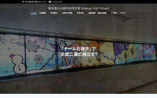 石神井高校の口コミ・評判