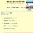 豊川工業高校