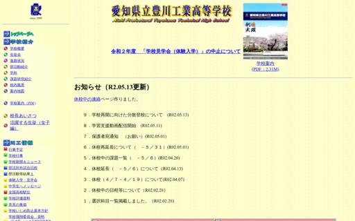 豊川工業高校の口コミ・評判