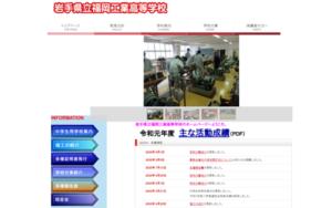 福岡工業高校