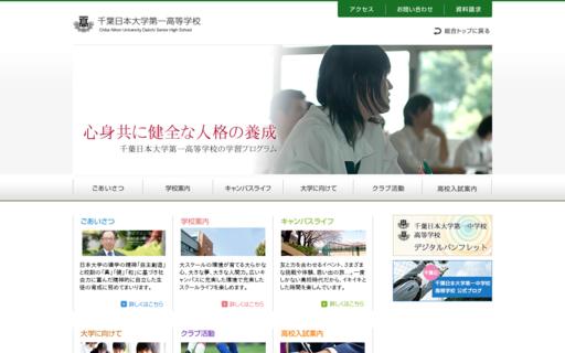 千葉日本大学第一高校の口コミ・評判