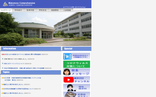 武庫荘総合高校の口コミ・評判