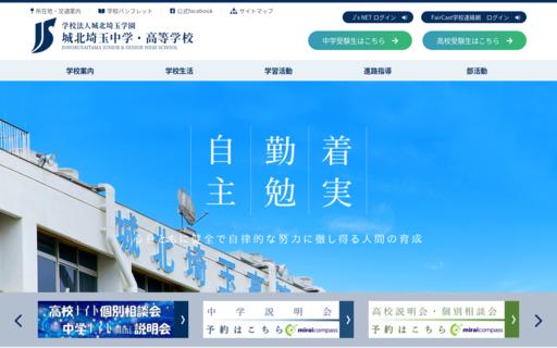 城北埼玉高校の口コミ・評判