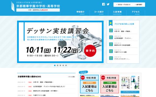 京都精華学園高校の口コミ・評判