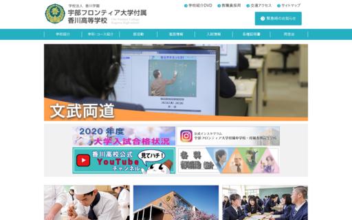 宇部フロンティア大学付属香川高校の口コミ・評判