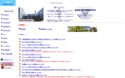 黒石商業高校の口コミ・評判