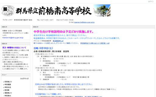 前橋南高校の口コミ・評判