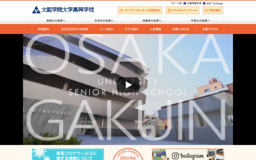 大阪学院大学高校の口コミ・評判