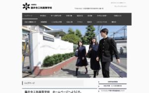 藤井寺工科高校