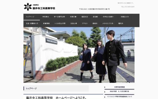 藤井寺工科高校の口コミ・評判