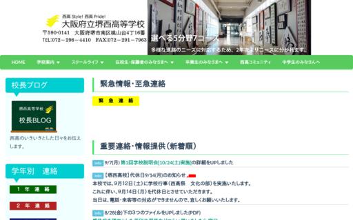 堺西高校の口コミ・評判