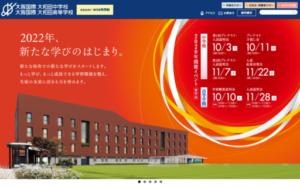 大阪国際 大和田高校