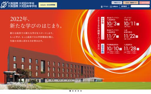大阪国際 大和田高校の口コミ・評判