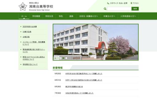 湘南台高校の口コミ・評判