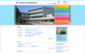 世田谷泉高校