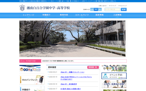 湘南白百合学園高校の口コミ・評判