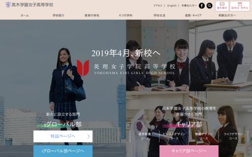 高木学園女子高校の口コミ・評判