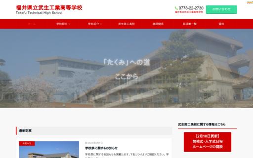 武生工業高校の口コミ・評判