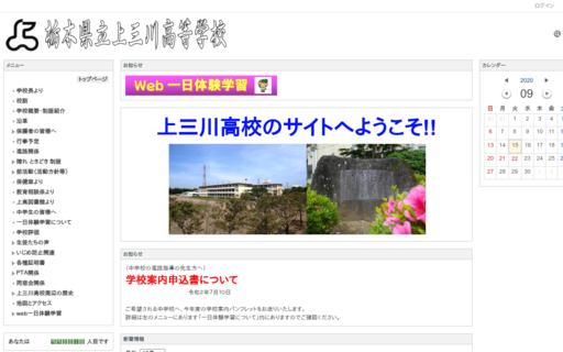 上三川高校の口コミ・評判