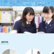 東京家政大学附属女子高校