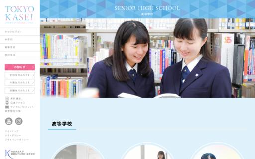 東京家政大学附属女子高校の口コミ・評判