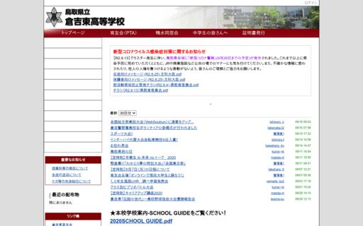 倉吉東高校の口コミ・評判