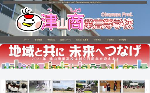 津山商業高校の口コミ・評判