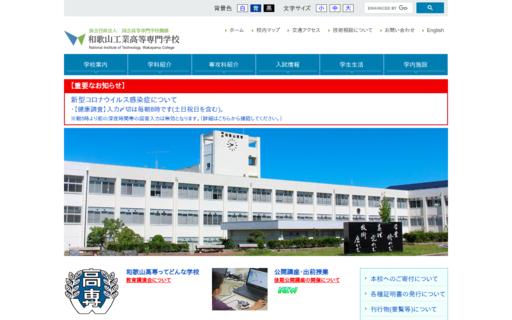 和歌山工業高等専門学校の口コミ・評判
