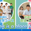柳ヶ浦高校