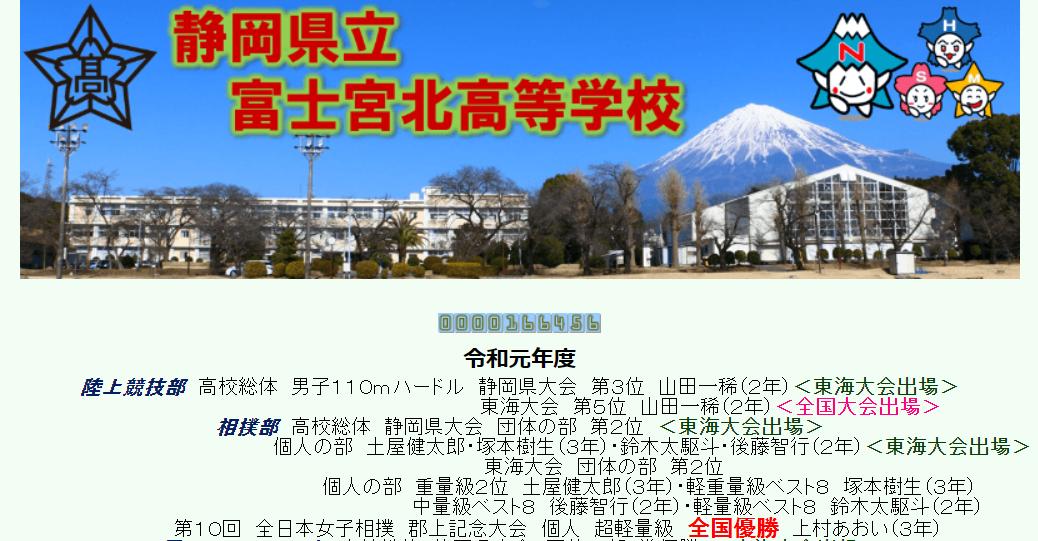 富士宮北高校の口コミ・評判