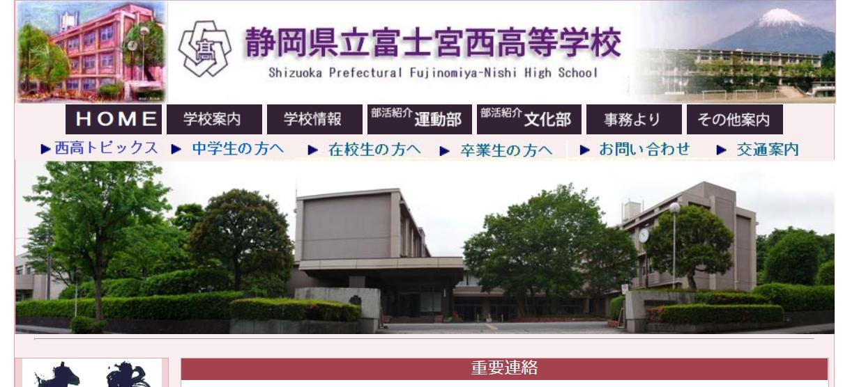 富士宮西高校の口コミ・評判
