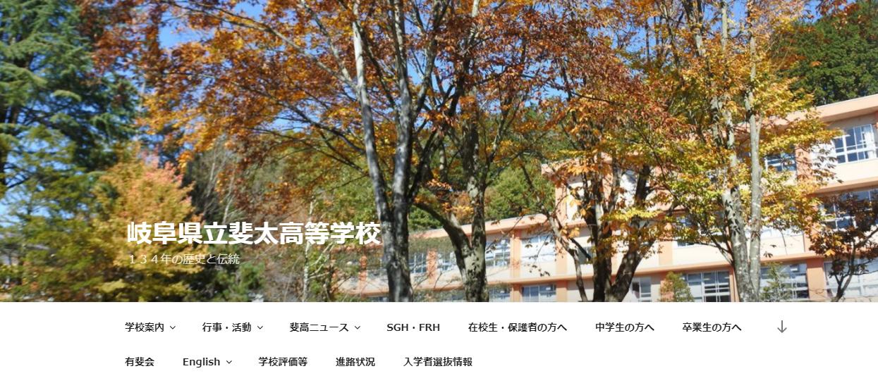 斐太高校の口コミ・評判
