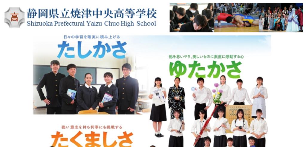 焼津中央高校