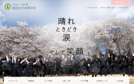 飯田女子高校の口コミ・評判
