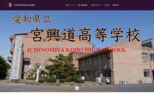 一宮興道高校