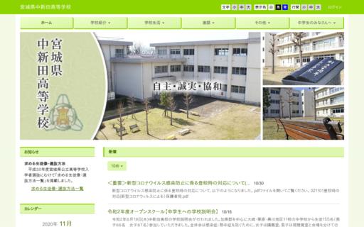 中新田高校