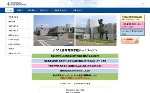 青翔高校の口コミ・評判