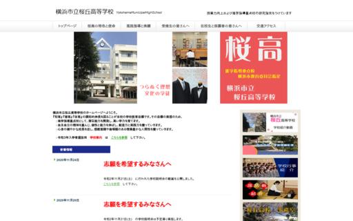 横浜市立桜丘高校の口コミ・評判