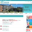 具志川高校