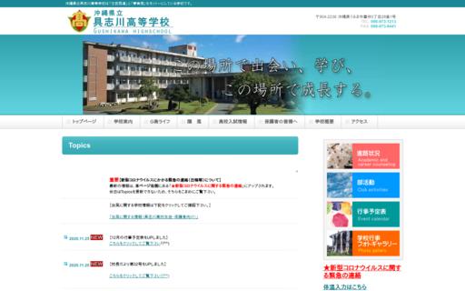 具志川高校の口コミ・評判