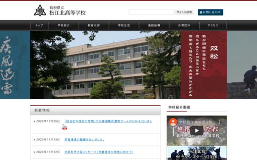 松江北高校の口コミ・評判