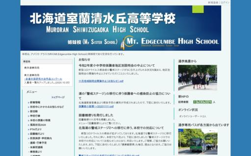 室蘭清水丘高校の口コミ・評判