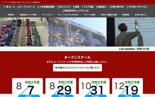 大阪ビジネスフロンティア高校の口コミ・評判