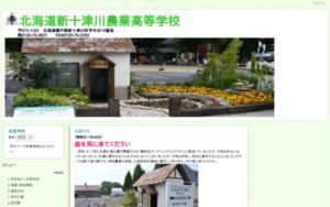 新十津川農業高校