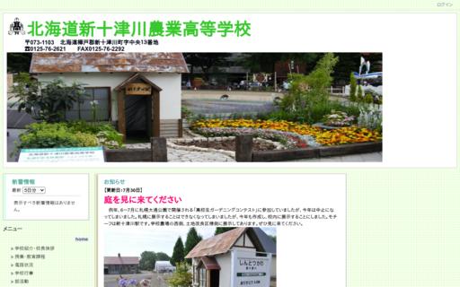新十津川農業高校の口コミ・評判