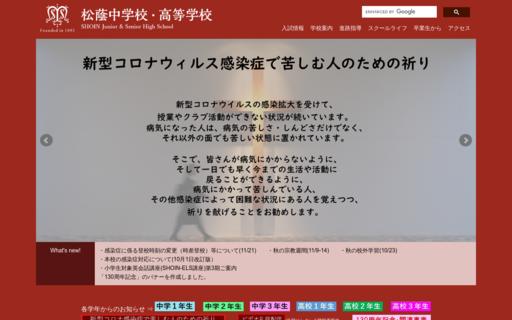 松蔭高校の口コミ・評判