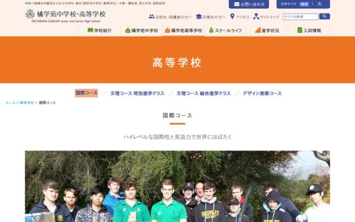 橘学苑高校の口コミ・評判