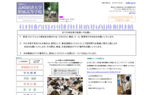 高崎経済大学附属高校の口コミ・評判