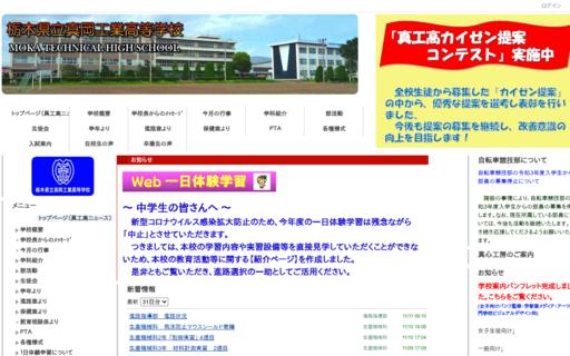 真岡工業高校の口コミ・評判